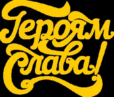 Принт Мужская толстовка Героям Слава! - FatLine