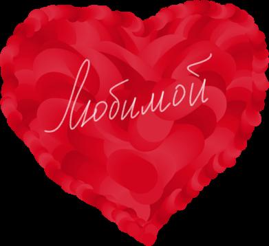 Принт Женская футболка Сердце и надпись Любимой, Фото № 1 - FatLine