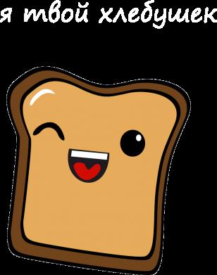 Принт Жіноча футболка Я твій хлібець, Фото № 1 - FatLine