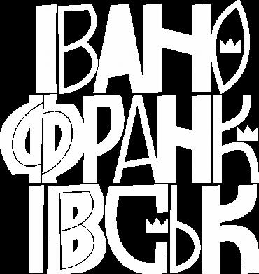 Принт Женская футболка Ivano Frankivsk Lettering, Фото № 1 - FatLine