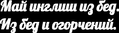 Принт Жіноча футболка Май інгліш з бід. З бід і прикрощів., Фото № 1 - FatLine