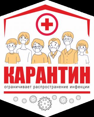 Принт Чоловіча футболка Карантин ограничивает распространение инфекции, Фото № 1 - FatLine