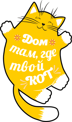 Принт Кепка Cat with a quote on the stomach, Фото № 1 - FatLine