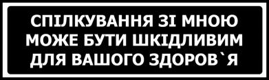 Принт Мужская толстовка Спілкування Зі Мною Може Бути Шкідливим, Фото № 1 - FatLine