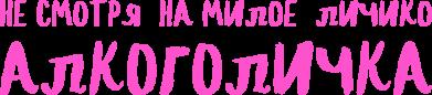 Принт Женская футболка Не смотря на милое личико я алкоголичка, Фото № 1 - FatLine