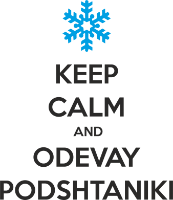 Принт Мужская майка KEEP CALM and ODEVAY PODSHTANIKI - FatLine