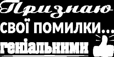 Принт Женская футболка Text and humor, Фото № 1 - FatLine