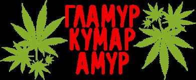 Принт Футболка Поло Гламур кумар амур - FatLine