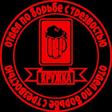 Принт Сумка Отдел по борьбе с трезвостью - FatLine
