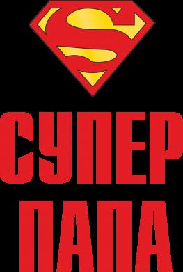 Принт Чоловіча толстовка Супер тато, Фото № 1 - FatLine