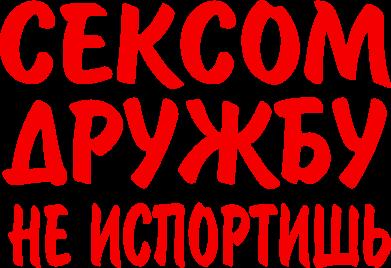 Принт Фартук СЕКСОМ ДРУЖБУ НЕ ИСПОРТИШЬ - FatLine
