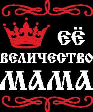 Принт Женская футболка Её величество Мама, Фото № 1 - FatLine