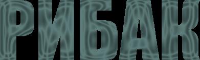 Принт Женская футболка Рыбак надпись, Фото № 1 - FatLine