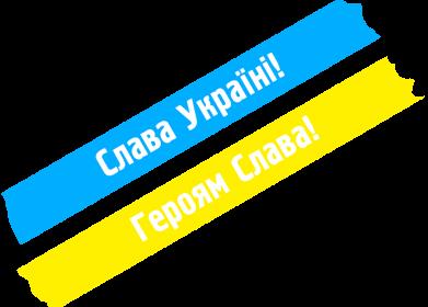 Принт Женская футболка Слава Україні! Героям слава! Жовто-блакитний, Фото № 1 - FatLine