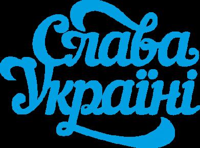 Принт Мужская футболка  с V-образным вырезом Слава Україні! - FatLine