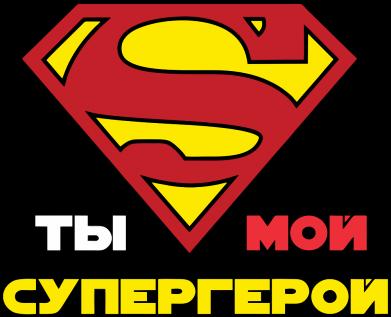 Принт Женская футболка Ты мой супергерой, Фото № 1 - FatLine