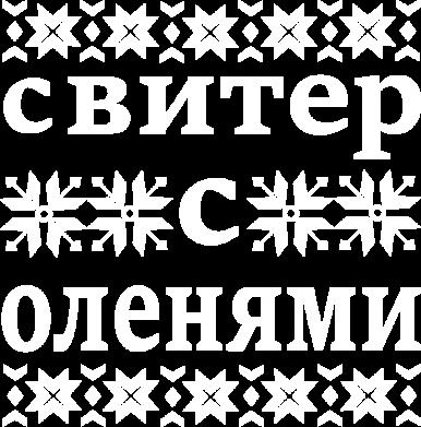 Принт Жіноча футболка Светр з оленями, Фото № 1 - FatLine