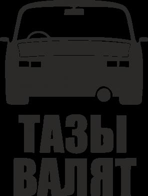Принт Наклейка Тазы Валят Лого - FatLine