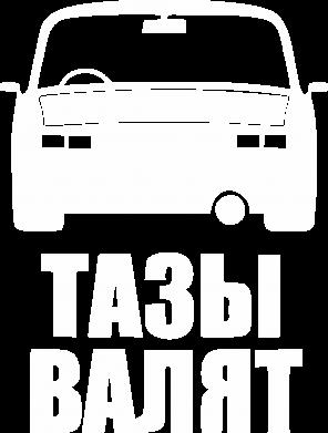Принт Толстовка Тазы Валят Лого - FatLine
