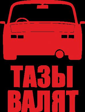 Принт Фартуx Тазы Валят Лого - FatLine