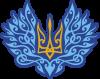 Український тризуб арт
