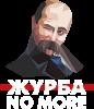 Журба no more