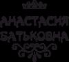 Анастасия Батьковна