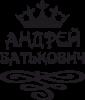 Андрей Батькович