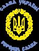 Слава Україні, Героям Слава!