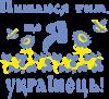 Пишаюся тим, що я Українець