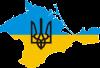 Крым это Украина