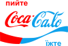Пийте Coca, іжте Сало
