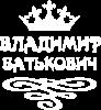 Владимир Батькович