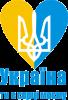 Україна, ти в серці моєму!