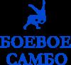 Боевое Самбо