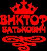 Виктор Батькович