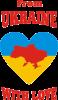 З України з любовью