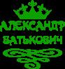Александр Батькович