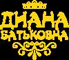 Диана Батьковна