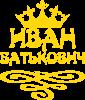 Иван Батькович