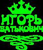 Ігор Батькович
