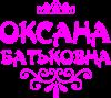 Оксана Батьковна