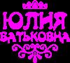 Юлия Батьковна
