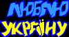 Люблю Україну