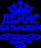 Денис Батькович