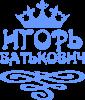 Игорь Батькович