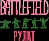 Battlefield rulit