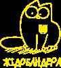 Кіт-жідобандера