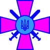Військо України