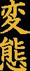 HENTAI (JAP)